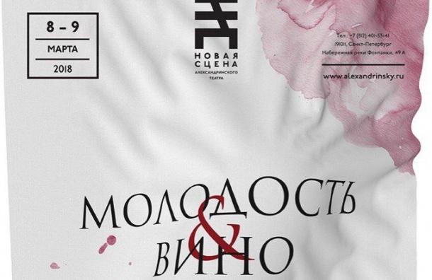ВПетербурге вновь пройдет фестиваль «Молодость ивино»
