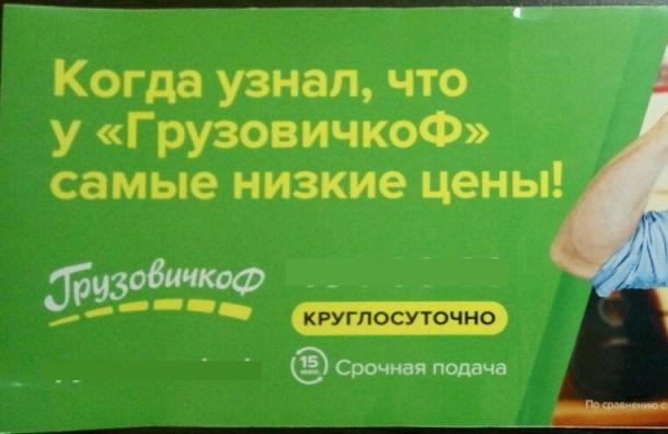 «ГрузовичкоФ» оштрафовали на крупную сумму занечестную рекламу вметро