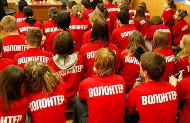 Список волонтеров планируют сделать вПетербурге
