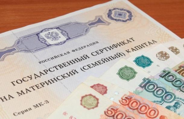 ВПетербурге продлят программу регионального материнского капитала