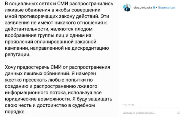 Дерипаска пообещал судиться зановое расследование Навального
