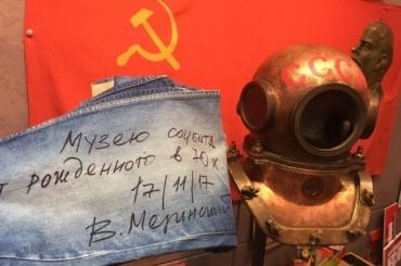 Мединский подарил свои джинсы петербургскому музею