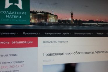 «Солдатские матери» обеспокоены легализацией ЧВК