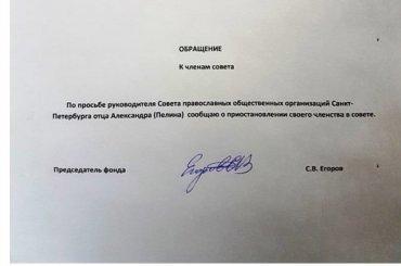 Православный активист ушел изхристианского фонда после стрельбы вБЦ