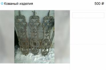 «Кованый изделия»: через Интернет пытаются вновь продать балясины