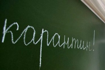 Петербургских детей отправили накарантин