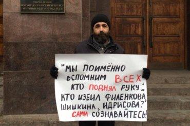 Пикеты против репрессий-2018 прошли вПетербурге