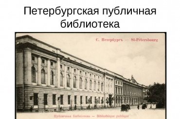 Путина просят спасти Публичку