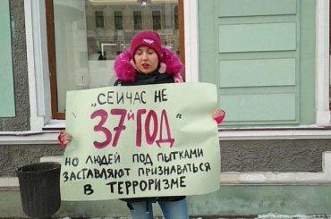 «Сейчас не37-й»: активисты вышли сплакатами против ФСБ