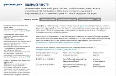 Роскомнадзор запретил расследование ФБК оДерипаске иПриходько