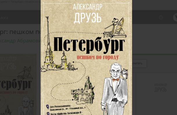 СДрузем поПетербургу: известный русский интеллектуал написал путеводитель поСеверной столице