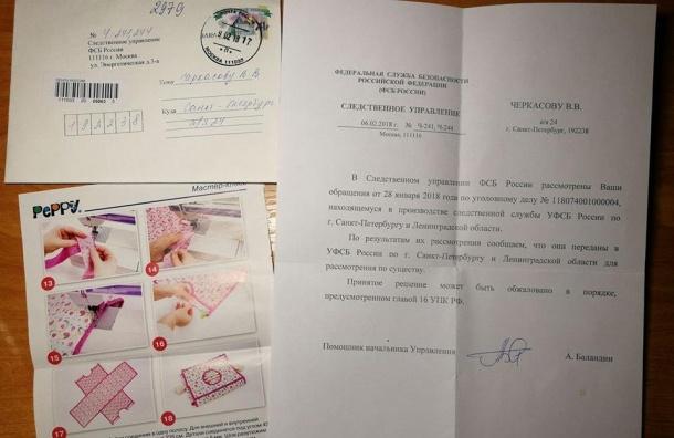 ФСБ прислала адвокату антифашистов журнал покройке ишитью