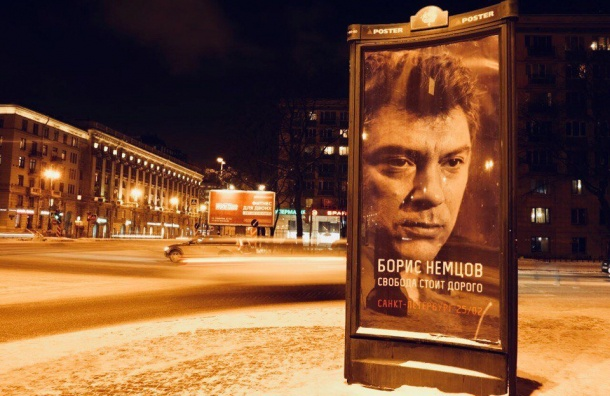 Баннер впамять оБорисе Немцове появился вПетербурге
