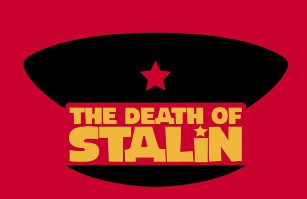 Впрокуратуре уточнили результаты проверки фильма «Смерть Сталина»