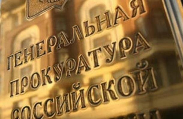 Генпрокуратура накамеру заставила извиниться угрожавшего «прокурора»