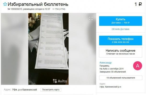 Россияне продают вИнтернете избирательные бюллетени