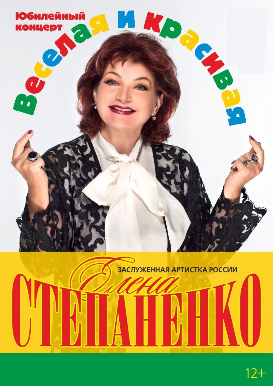 Е.Степаненко Веселая и красивая