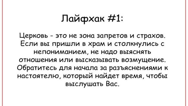 Православный комикс выпустили вЛенинградской области