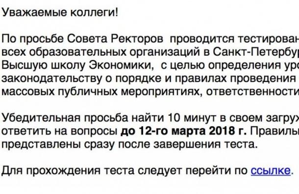 Петербургских преподавателей тоже тестируют назнание закона омитингах