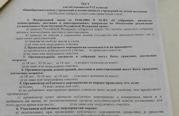 Прокуратура тестирует школьников назнание закона омитингах