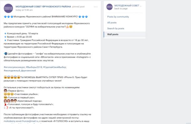 Петербуржцев заманивают навыборы «Айфоном»