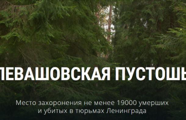 Открылся сайт, посвященный мемориальному кладбищу «Левашовская пустошь»