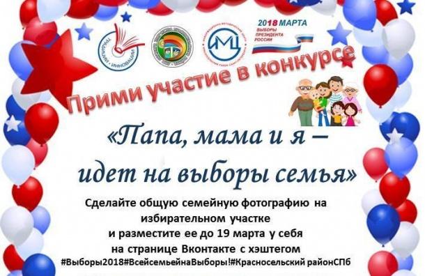 Лицей №395 объявил конкурс селфи наизбирательном участке