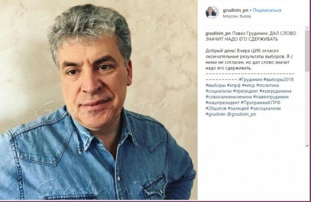 Пресс-секретарь Грудинина опроверг информацию осбритых усах