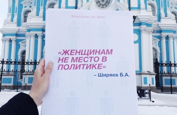 «Женщинам неместо вполитике»: студентка СПбГУ развесила цитаты преподавателей оженщинах
