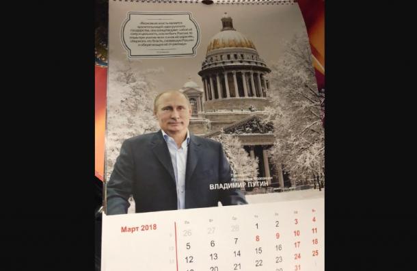 Пенсионерам раздают календари сПутиным вдень тишины