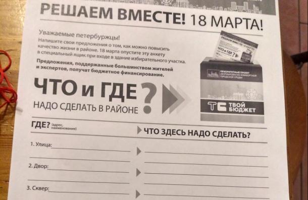 Бюджетникам Адмиралтейского района квыборам раздали анкеты соштрих-кодом