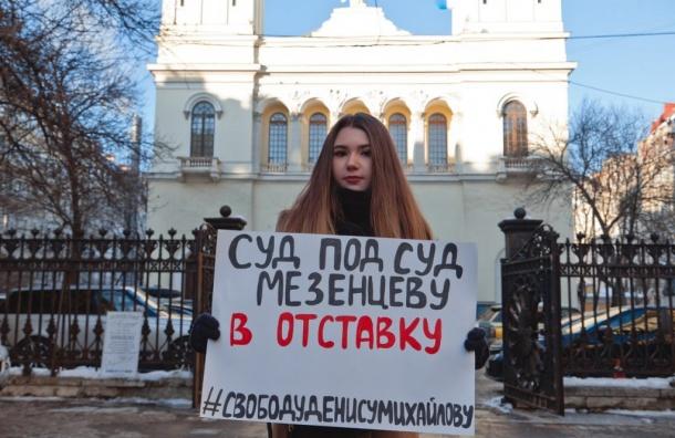 Пикеты вподдержку Дениса Михайлова прошли вПетербурге