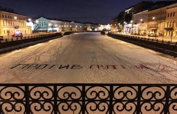 «Против Путина»: активистов задержали занадпись нальду