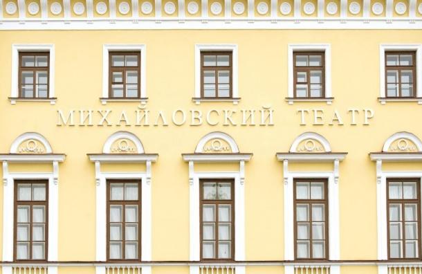 Путин поздравил Михайловский театр со100-летним юбилеем труппы