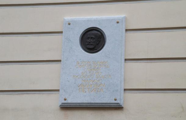 Мемориальную доску Петипа открыли вПетербурге