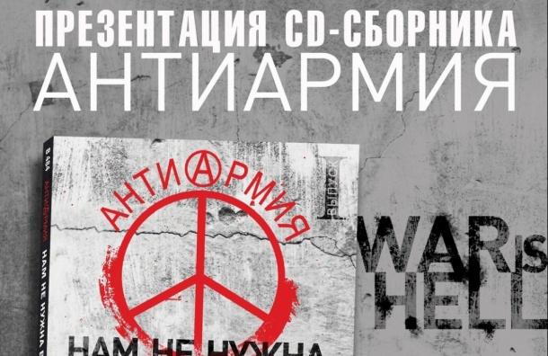Рокеры выпускают антиармейский сборник