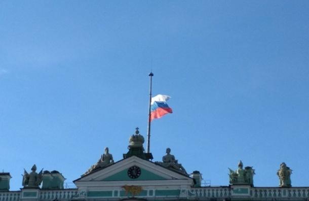 Эрмитаж приспустил флаг взнак траура