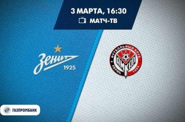 До45 тысяч зрителей ожидается наматчи «Зенита» с«Амкаром»