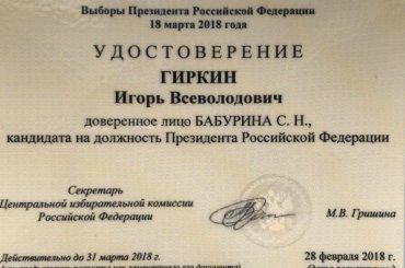 Гиркин стал доверенным лицом кандидата впрезиденты