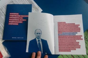 Конспекты речи Путина обнаружили еще наодном участке наВасильевском