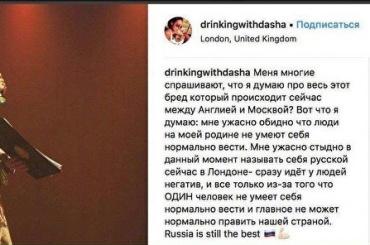 Дочь Тинькова устыдила Путина