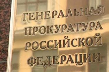 Генпрокуратура поручила проверить все ТРК страны