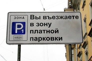 Более 100 млн заработал Петербург наплатных парковках