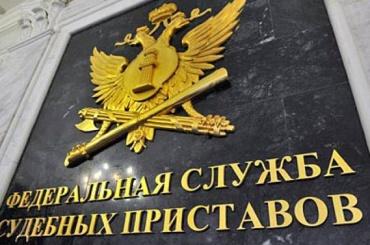 Судебные приставы рассказали про «увлекательные путешествия» должника
