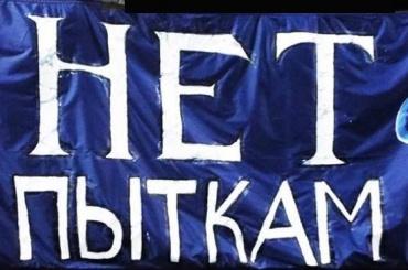 Пикеты против пыток пройдут вПетербурге