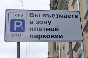 КСП считает неэффективными платные парковки вПетербурге