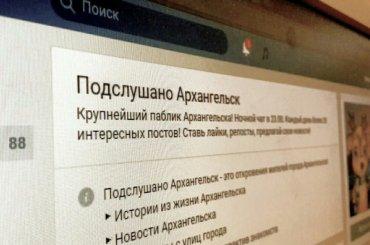 Петербуржец получил срок из-за постов в«Подслушано»