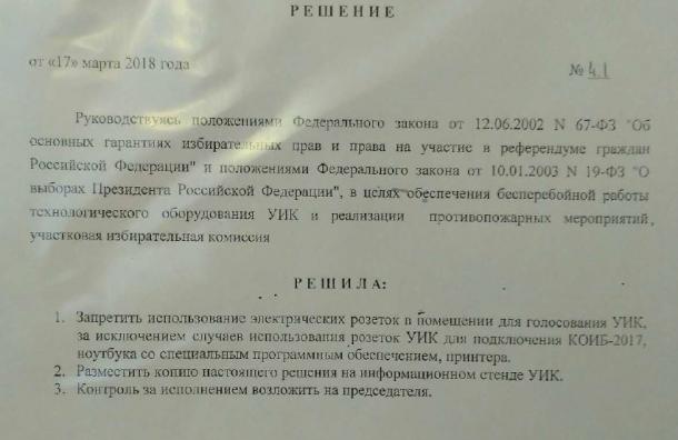 Избирательная комиссия запретила пользоваться розетками