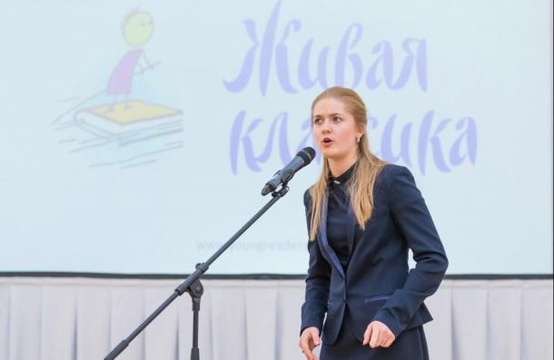 Региональный финал конкурса юных чтецов «Живая классика» пройдет вПетербурге