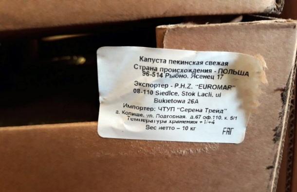 Россельхознадзор уничтожил вПетербурге 180кг санкционки изПольши